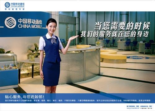 洛阳中国移动通信集团签约智络会员管理系统