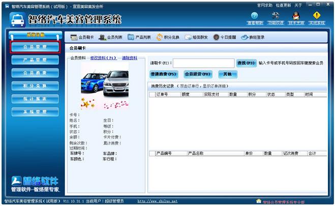 智络汽车美容会员管理系统